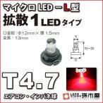 LED T4.7 マイクロLED L型 1LED 拡散タイプ 赤 レッド/孫市屋 メーター球 インパネ エアコン メーター ランプ 1球単品