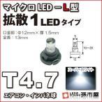 LED T4.7 マイクロLED L型 1LED 拡散タイプ ホワイト 白/孫市屋 メーター球 インパネ エアコン メーター ランプ 1球単品