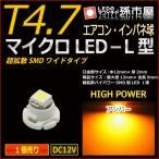 ショッピングLED LED T4.7 マイクロLED L型 SMDワイド超拡散タイプ アンバー 黄/孫市屋 メーター球 インパネ エアコン メーター ランプ 1球単品