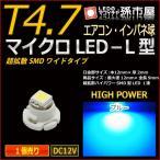 ショッピングled LED T4.7 マイクロLED L型 SMDワイド超拡散タイプ 青 ブルー/孫市屋 メーター球 インパネ エアコン メーター ランプ 1球単品