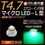 ショッピングLED LED T4.7 マイクロLED L型 SMDワイド超拡散タイプ 緑 グリーン/孫市屋 メーター球 インパネ エアコン メーター ランプ 1球単品