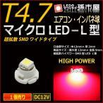 ショッピングLED LED T4.7 マイクロLED L型 SMDワイド超拡散タイプ 赤 レッド/孫市屋 メーター球 インパネ エアコン メーター ランプ 1球単品