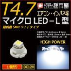 LED T4.7 マイクロLED L型 SMDワイド超拡散タイプ ホワイト 白 メール便対応可能/孫市屋 メーター球 インパネ エアコン メーター ランプ 1球単品
