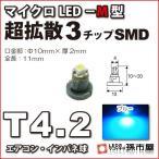 LED T4.2 マイクロLED M型 3チップSMD拡散タイプ 青 ブルー/孫市屋 メーター球 インパネ エアコン メーター ランプ 1球単品