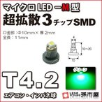 LED T4.2 マイクロLED M型 3チップSMD拡散タイプ 緑 グリーン/孫市屋 メーター球 インパネ エアコン メーター ランプ 1球単品
