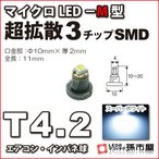LED T4.2 マイクロLED M型 3チップSMD拡散タイプ ホワイト 白/孫市屋 メーター球 インパネ エアコン メーター ランプ 1球単品
