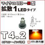 LED T4.2 マイクロLED M型 1LED 拡散タイプ アンバー 黄 メール便対応可能/孫市屋 メーター球 インパネ エアコン メーター ランプ 1球単品