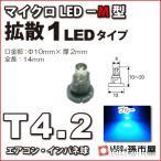 LED T4.2 マイクロLED M型 1LED 拡散タイプ 青 ブルー/孫市屋 メーター球 インパネ エアコン メーター ランプ 1球単品