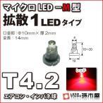 LED T4.2 マイクロLED M型 1LED 拡散タイプ 赤 レッド/孫市屋 メーター球 インパネ エアコン メーター ランプ 1球単品