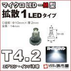 LED T4.2 マイクロLED M型 1LED 拡散タイプ ホワイト 白/孫市屋 メーター球 インパネ エアコン メーター ランプ 1球単品