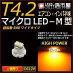 ショッピングLED LED T4.2 マイクロLED M型 SMDワイド超拡散タイプ アンバー 黄/孫市屋 メーター球 インパネ エアコン メーター ランプ 1球単品