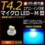 ショッピングLED LED T4.2 マイクロLED M型 SMDワイド超拡散タイプ 青 ブルー メール便対応可能/孫市屋 メーター球 インパネ エアコン メーター ランプ 1球単品