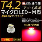 LED T4.2 マイクロLED M型 SMDワイド超拡散タイプ 赤 レッド/孫市屋 メーター球 インパネ エアコン メーター ランプ 1球単品