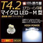 LED T4.2 マイクロLED M型 SMDワイド超拡散タイプ ホワイト 白/孫市屋 メーター球 インパネ エアコン メーター ランプ 1球単品