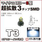 LED T3 マイクロLED S型 3チップSMD拡散タイプ ホワイト 白/孫市屋 メーター球 インパネ エアコン メーター ランプ 1球単品