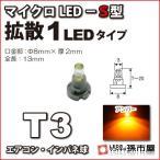 LED T3 マイクロLED S型 1LED 拡散タイプ アンバー 黄/孫市屋 メーター球 インパネ エアコン メーター ランプ 1球単品