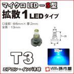 LED T3 マイクロLED S型 1LED 拡散タイプ 青 ブルー/孫市屋 メーター球 インパネ エアコン メーター ランプ 1球単品