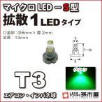 LED T3 マイクロLED S型 1LED 拡散タイプ 緑 グリーン/孫市屋 メーター球 インパネ エアコン メーター ランプ 1球単品