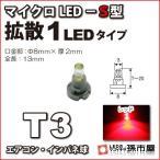 LED T3 マイクロLED S型 1LED 拡散タイプ 赤 レッド/孫市屋 メーター球 インパネ エアコン メーター ランプ 1球単品