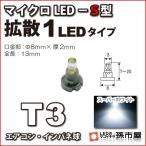 LED T3 マイクロLED S型 1LED 拡散タイプ ホワイト 白/孫市屋 メーター球 インパネ エアコン メーター ランプ 1球単品