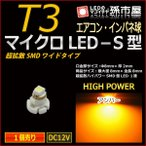LED T3 マイクロLED S型 SMDワイド超拡散タイプ アンバー 黄/孫市屋 メーター球 インパネ エアコン メーター ランプ 1球単品