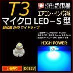 LED T3 マイクロLED S型 SMDワイド超拡散タイプ 青 ブルー/孫市屋 メーター球 インパネ エアコン メーター ランプ 1球単品