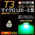 ショッピングLED LED T3 マイクロLED S型 SMDワイド超拡散タイプ 緑 グリーン/孫市屋 メーター球 インパネ エアコン メーター ランプ 1球単品