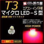 LED T3 マイクロLED S型 SMDワイド超拡散タイプ 赤 レッド/孫市屋 メーター球 インパネ エアコン メーター ランプ 1球単品