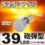 ショッピングLED LED S25シングル 39LED-アンバー/黄 【ウインカーランプ 等】砲弾型 LED BA15s 孫市屋