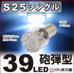 ショッピングLED LED S25シングル 39LED-白/ホワイト バックランプ 等砲弾型 LED BA15s 孫市屋