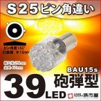 ショッピングLED LED S25ピン角違い 39LED アンバー/オレンジ色/黄 ウインカーランプ 等 無極性/孫市屋
