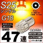 お一人様1個限り/LED S25 シングル SMD47連 アンバー 黄 孫市屋