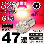 LED S25シングル SMD47連-赤/レッド テールランプ ブレーキランプ g18 LED ba15s バルブ BA15s 孫市屋