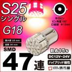 お一人様1個限り/LED S25 シングル SMD47連 赤 / レッド 孫市屋