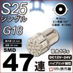 LED S25シングル SMD47連-白/ホワイト  バックランプ g18 LED ba15s バルブ BA15s 孫市屋