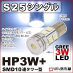 ショッピングLED LED S25シングル HP3W+SMD10連タワー型-白/ホワイト 【バックランプ 等】超高輝度 孫市屋