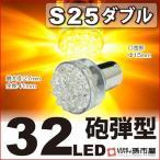 LED S25ダブル 32LED-アンバー砲弾型 LED 孫市屋