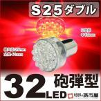 ショッピングLED LED S25ダブル 32LED-赤砲弾型 LED 孫市屋