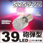 ショッピングLED LED S25ダブル 39LED-赤白砲弾型 LED 孫市屋