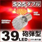 ショッピングLED LED S25ダブル 39LED-赤砲弾型 LED 孫市屋