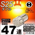 ショッピングLED LED S25ダブル SMD47連 アンバー 黄 オレンジ bay15d LED 無極性 ハイブリッド極性 12v-24v 最大32vまで /孫市屋