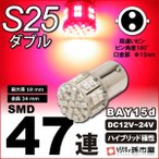 期間中ポイント最大15倍!LED S25ダブル SMD47連 赤 レッド bay15d LED 無極性 ハイブリッド極性 12v-24v 最大32vまで /孫市屋