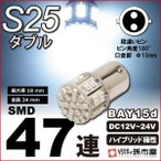お一人様1個限り/LED S25 ダブル SMD47連 白 ホワイト 孫市屋