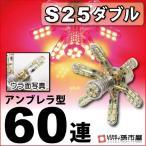 ショッピングLED LED S25ダブル アンブレラ60連-赤 bay15d LED 孫市屋