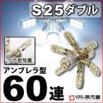 ショッピングLED LED S25ダブル アンブレラ60連-白 bay15d LED 孫市屋