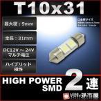 LED T10x31 ハイパワーSMD2連 白 ホワイト 【孫市屋】 ルームランプ led 汎用 無極性 ハイブリット極性 12V-24V 枕球 枕型 バルブ 孫市屋