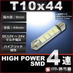 LED T10x44 ハイパワーSMD4連 白 ホワイト 【孫市屋】 ルームランプ led 汎用 無極性 ハイブリット極性 12V-24V 枕球 枕型 バルブ 孫市屋