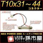 T10x31〜T10x44コネクター ネオパワーSMDシリーズ対応
