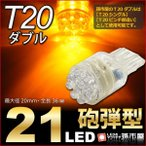 LED T20 ダブル 21LED  アンバー 黄 / ウインカーランプ 等 T20シングル T20ピンチ部違い にも使用可能 /孫市屋