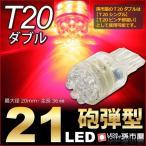 期間中ポイント最大15倍!LED T20 ダブル 21LED 赤 レッド/ テールランプ ブレーキランプ ストップランプ 等 T20シングル T20ピンチ部違い にも使用可能/孫市屋